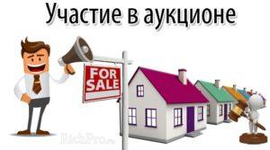 аукцион по продаже имущества банкротов