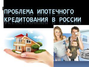 Изображение - Проблемы ипотечного кредитования kakie-problemy-ipotechnogo-kreditovaniya-est-v-rossii-2-300x225