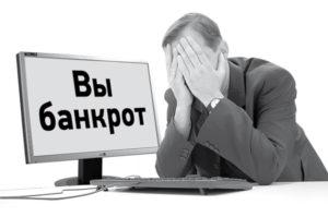 Процедура банкротства сколько длится
